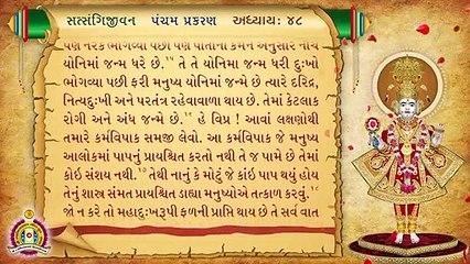 Satsangi Jivan Audiobook Pancham Prakaran Adhyay 48