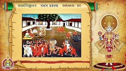 Satsangi Jivan Audiobook Pancham Prakaran Adhyay 49
