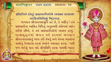 Satsangi Jivan Audiobook Pancham Prakaran Adhyay 54