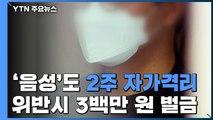'음성' 나와도 2주 자가격리...위반하면 3백만 원 벌금 / YTN