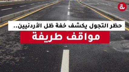 حظر التجول يكشف خفة ظل الشعب الأردني.. مواقف طريفة