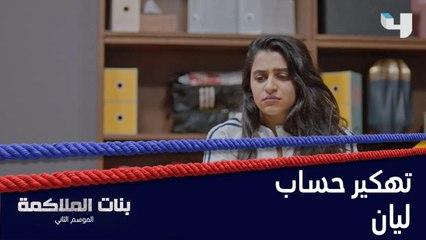 ليان غاضبة بسبب سرقة حساباتها على السوشيل ميديا ونجود تتهم شمس