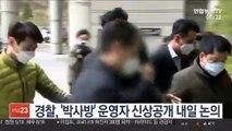 경찰, '박사방' 운영자 신상공개 내일 논의