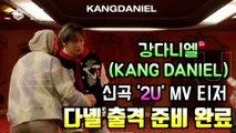강다니엘(KANG DANIEL), 컴백 타이틀곡 '2U' MV 티저 공개 '출격 준비 완료'