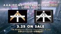 AAA - NEW LIVE DVD「AAA DOME TOUR 2019 +Plus」TV SPOT (3/25 ON SALE)