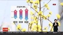 [날씨] 전국 맑고 따뜻…큰 일교차 유의