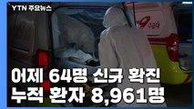 """신규 환자 64명으로 크게 줄어...""""해외 유입 사례는 늘어"""" / YTN"""