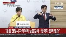 [현장연결] 어제 신규 확진 64명…중앙방역대책본부 브리핑