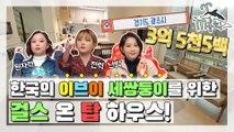 [엠돌핀] 대한민국 에너지 수호대 ۹(ÒہÓ)۶ 이브이 세쌍둥이 자매를 위한 '걸스 온 탑 하우스!' l 구해줘! 홈즈ㅣ엠돌핀