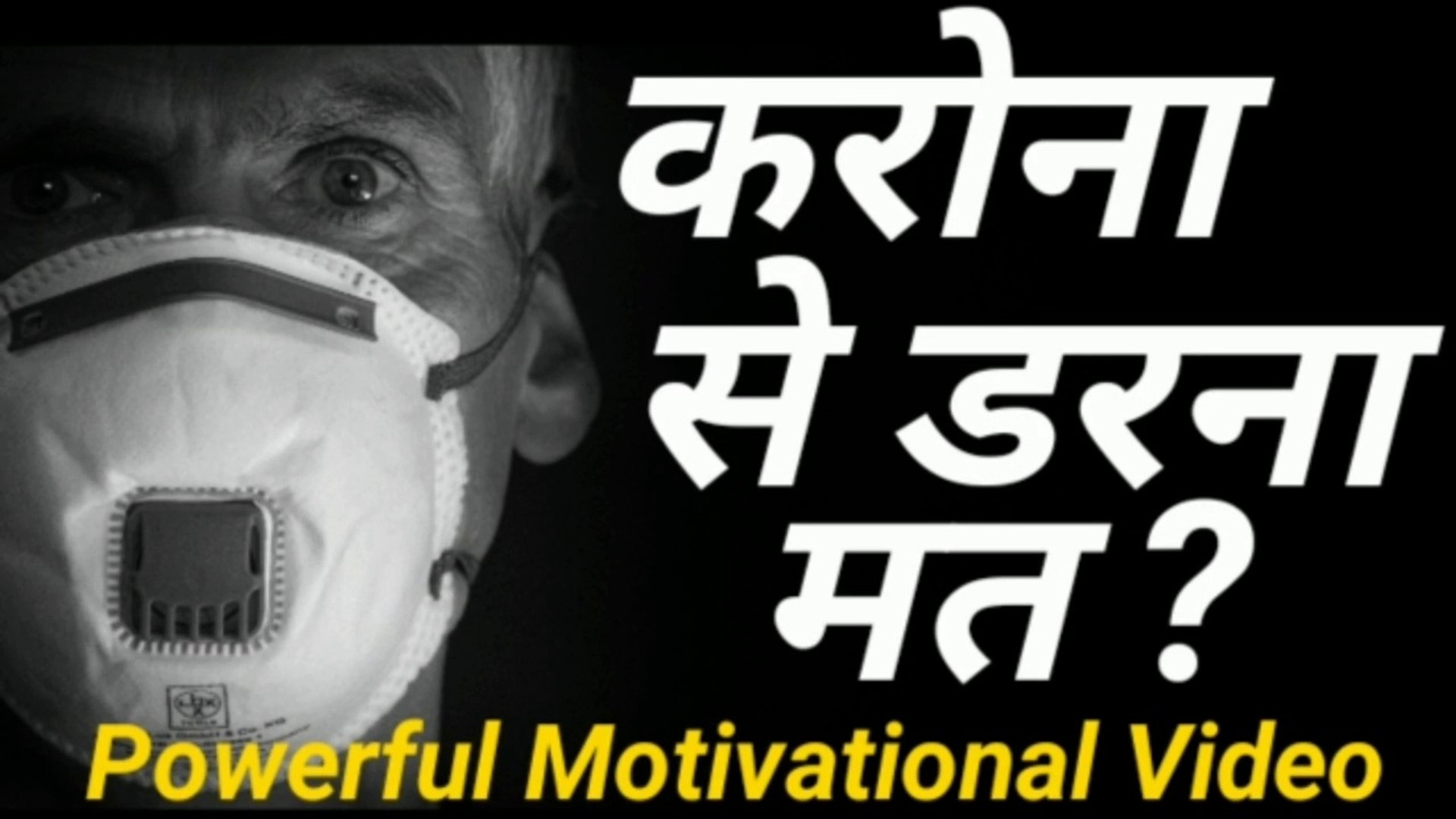 Corona virus  Motivational video|| Corona virus se kaise bache | corona  virus Motivational Video