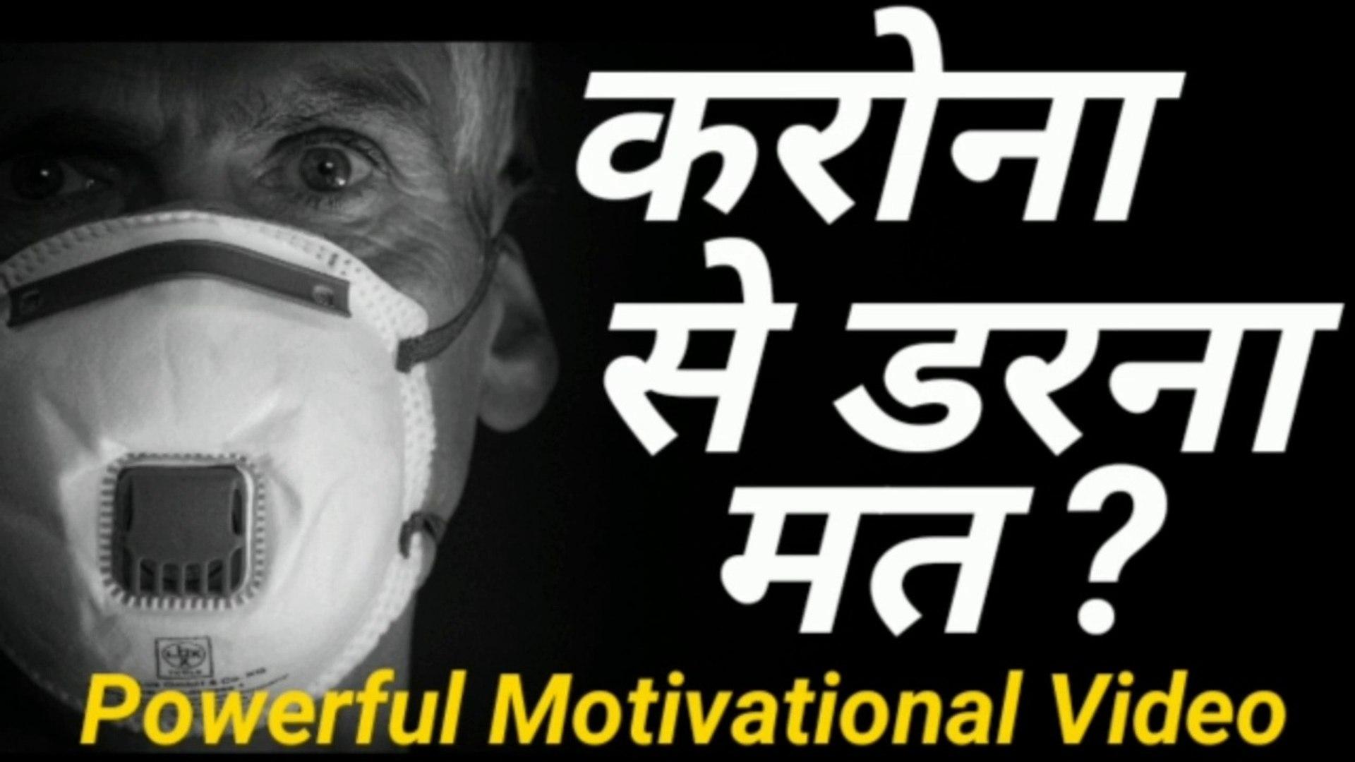 Corona virus  Motivational video|| Corona virus se kaise bache | corona  virus Motivational Video