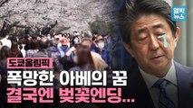 [엠빅뉴스] 코로나19 걱정 없다? 일본 벚꽃놀이 인파 수십만 명