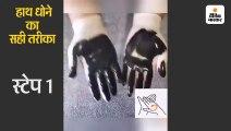 काले पेंट के उदाहरण से समझिए हड़बड़ी में हाथ धोने के बाद वायरस जिंदा तो नहीं, देखिए वीडियो