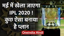 IPL 2020: BCCI is ready to organized IPL in the month of May | वनइंडिया हिंदी
