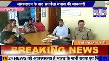 THN TV24 23 सरकार द्वारा लॉकडाउन के बाद सतर्कता बचाव की जानकारी के लिए कालाढूंगी थाने में एसडीएम विजय नाथ शुक्ल