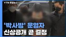 '박사방' 운영자 이름·얼굴 공개 여부 오늘 결정 / YTN