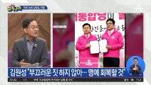 """김원성, 무소속 출마 시사…""""다시 용기 내 싸우겠다"""""""