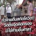 ทั่วไทยตื่นสกัด โควิด-19 วัดยังตั้งจุดตรวจ ตัวร้อนห้ามขึ้นศาลา