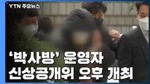 경찰, '박사방' 운영자 신상공개위 오후 개최 / YTN