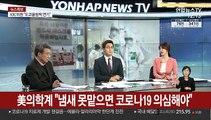 [뉴스특보] 76명 신규 확진…해외 입국자 20명