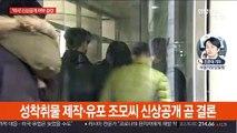 '박사방' 운영자 신상공개 여부 곧 결론