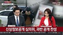 [속보] '성착취물 유포' 24살 조주빈 신상공개