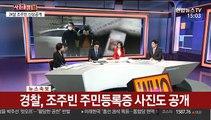 [사건큐브] '성착취물 유포' 24살 조주빈 신상공개