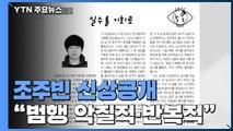 텔레그램 '박사방' 운영자 신상공개...24살 조주빈 / YTN