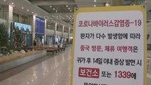 """[뉴스큐] 신규 확진 76명 중 22명 해외 유입...""""10명 중 3명은 해외발 감염"""" / YTN"""