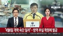 """""""4월 6일 개학 속단 일러""""…방역 부실 학원에 벌금"""