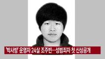 [YTN 실시간뉴스] '박사방' 운영자 24살 조주빈...성범죄자 첫 신상공개 / YTN