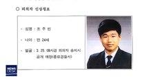 """""""살인만큼 잔혹한 범죄""""…성범죄 적용 첫 신상 공개"""