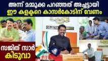 Dr. Sajith babu IAS's great works in kasaragod | Oneindia Malayalam