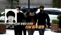 [영상구성] '박사방' 운영자 조수빈 신상 공개 결정