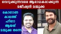 വിരോധികളെ ആരാധകരാക്കുന്ന മമ്മൂക്ക | Oneindia Malayalam