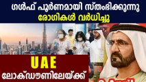 UAE moving to complete lockdown | Oneindia Malayalam