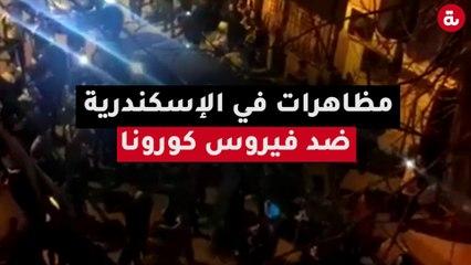 مظاهرات في الإسكندرية ضد فيروس كورونا