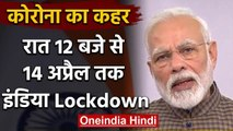 India Total Lockdown: PM Modi बोले- Coronavirus से बचाने के लिए देश में Lockdown | वनइंडिया हिंदी
