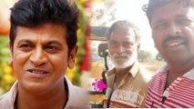 Auto driver Gopal remember actor Shivaraj Kumar's help   Shivaraj kumar   Oneindia kannada