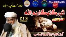 Pashto New HD Naat - Der Gunahgar Yem Allah by Molana Latif ullah sahb