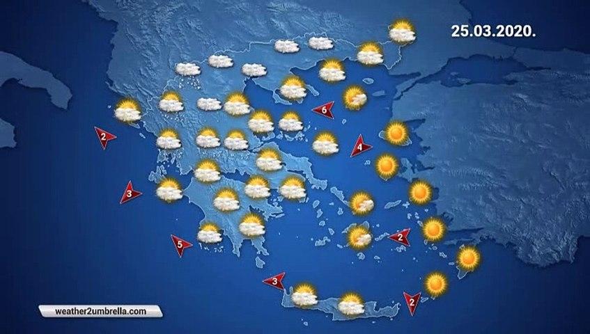 Η πρόβλεψη του καιρού για την Τετάρτη 25-03-2020