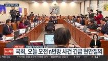 [AM-PM] '박사' 조주빈 검찰 송치…국회 n번방 긴급 현안질의 外