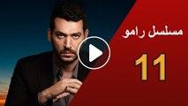 مسلسل رامو الحلقة 11 الحادية عشر مترجمة