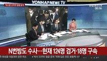 [뉴스특보] 박사방 조주빈 얼굴 공개…오늘 검찰 송치