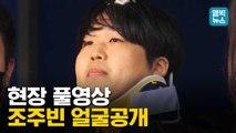 [엠빅뉴스] 조주빈 마스크 벗은 얼굴 공개..검찰송치 현장 풀영상