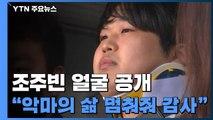 """'박사방 운영자' 조주빈 검찰 송치...""""악마의 삶 멈춰줘 감사"""" / YTN"""