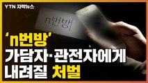 [자막뉴스] 'n번방' 가담자·관전자에게 내려질 처벌 / YTN