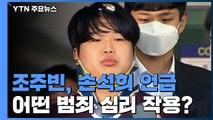 [이슈인사이드] '박사방' 조주빈, 무표정으로 준비된 답변...'유명인 언급' 심리는? / YTN
