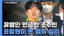 손석희·윤장현·김웅 언급한 조주빈...표창원이 본 범죄 심리 / YTN