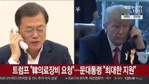 """트럼프 """"韓 의료장비 지원"""" 요청…문 대통령 """"여유분 최대 지원"""""""